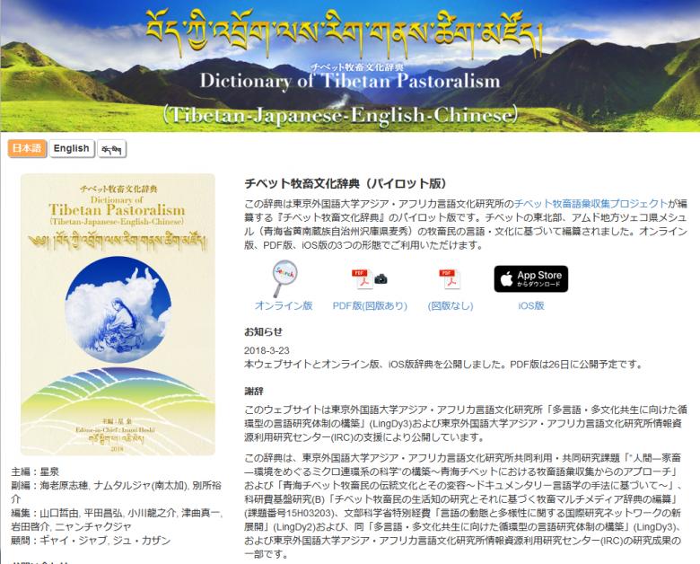 Dictionary of Tibetan Pastoralism (pilot version