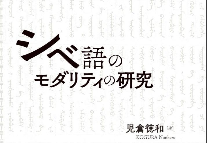 第46回金田一京助博士記念賞受賞...